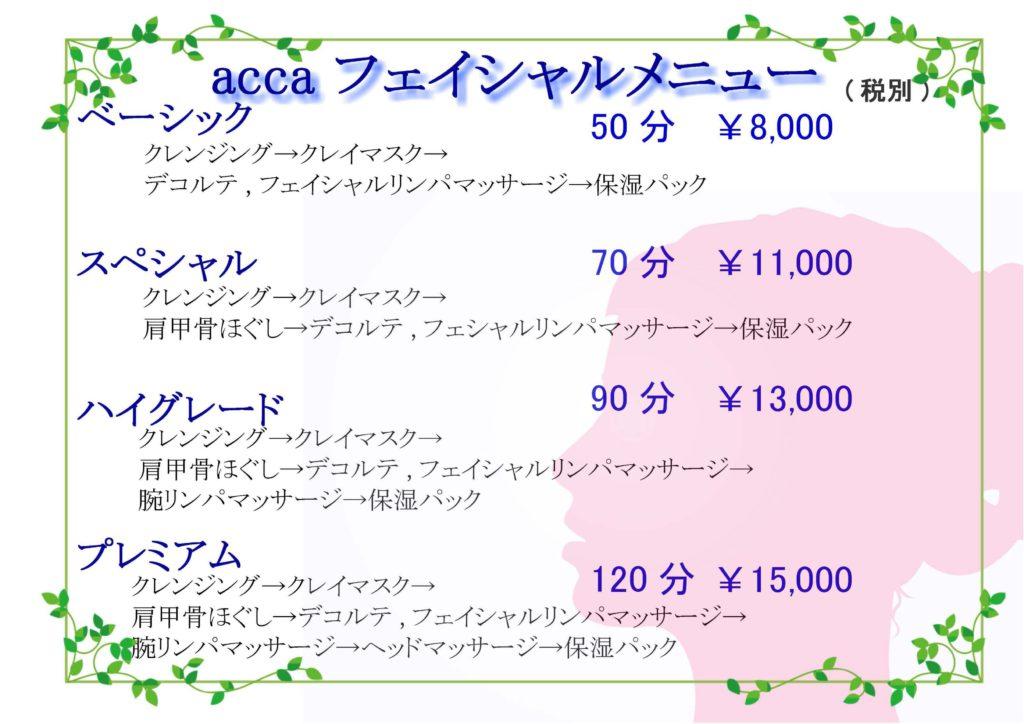 acca_フェイシャルメニュー